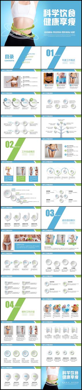 科学瘦身微整形健康减肥PPT