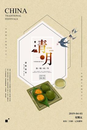 清明时节节日宣传海报
