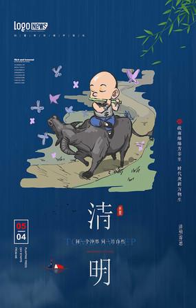 清明时节中国风插画海报