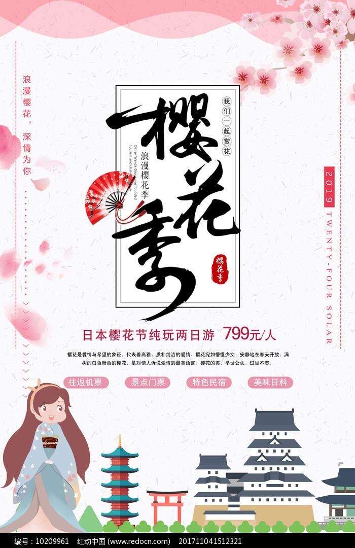 日本樱花季旅游海报图片