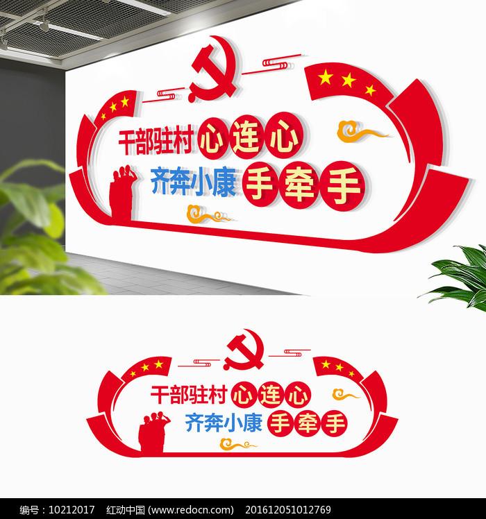 通用红色精准扶贫展板文化墙图片