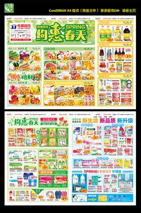 约惠春天超市DM宣传单