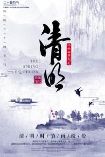 中国风清明节传统习俗海报