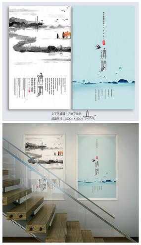 中国风清新简约清明节插画海报