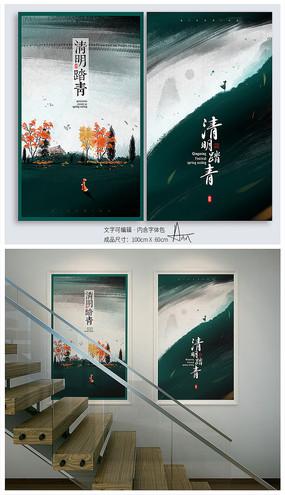 中国风唯美简约清明踏青海报