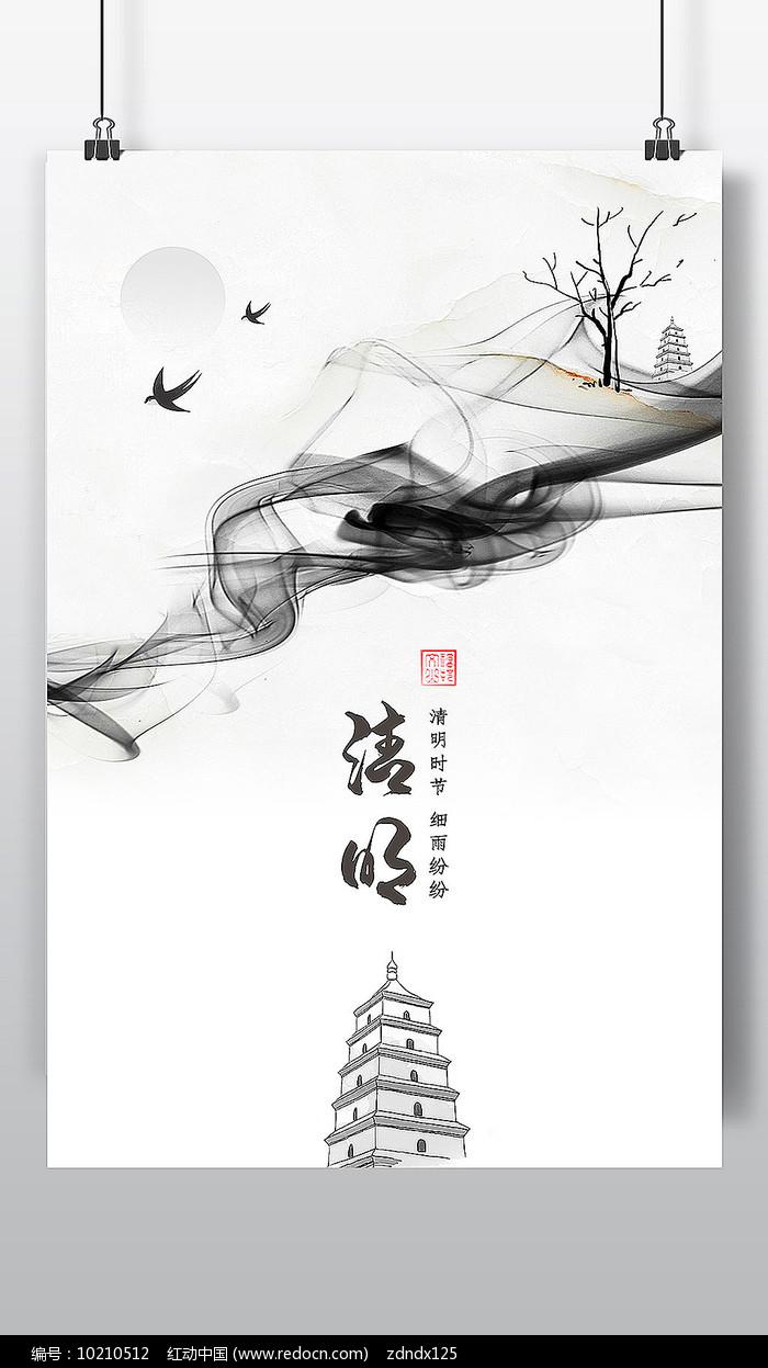 中式水墨风清明节海报设计图片
