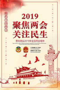 2019聚焦两会宣传海报