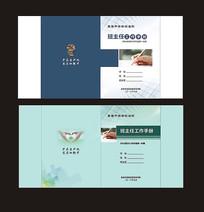 班主任手册封面设计