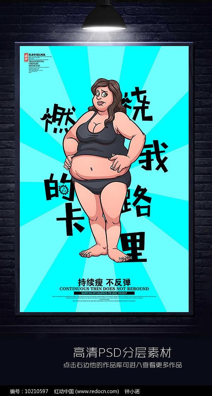 创意减肥海报图片