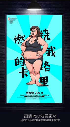 创意减肥海报