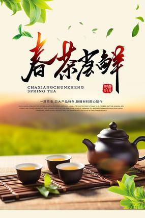 春茶尝鲜宣传海报