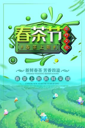 春茶节上新宣传海报