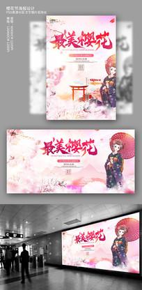 浪漫最美樱花节海报设计
