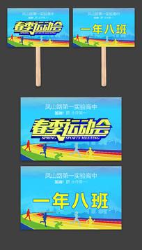 七彩跑道春季运动会班牌