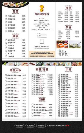 时尚餐厅菜单三折页