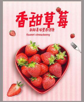香甜草莓海报