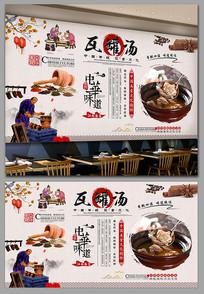 中国风瓦罐汤美食背景墙