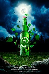 创意啤酒海报设计