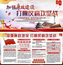 反腐党建展板设计