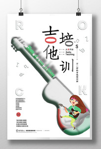吉他培训创意海报
