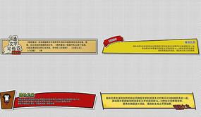 卡通文字标题排版模板