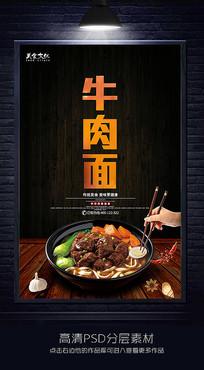 美味牛肉面海报