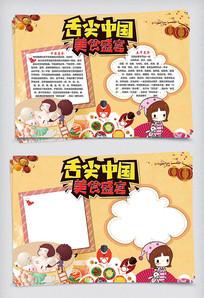 舌尖中国美食word小报