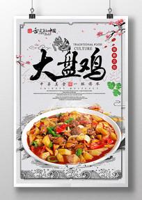 中国风大盘鸡美食宣传海报