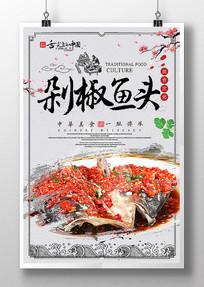 中国风剁椒鱼头美食宣传海报