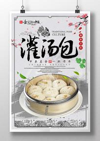 中国风灌汤包美食宣传海报