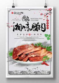中国风美食特色湘味腊肉海报