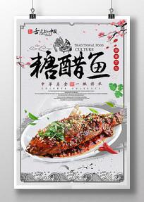 中国风特色菜糖醋鱼美食海报