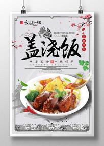 中国风特色美食盖浇饭海报