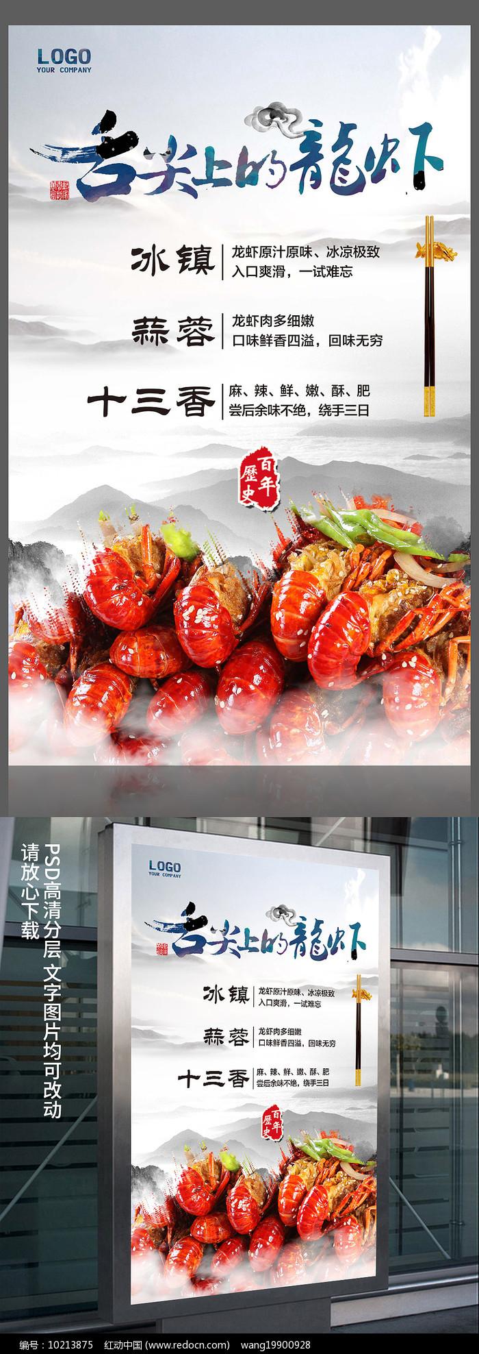 中国风小龙虾海报设计图片