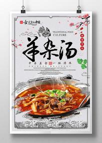 中国风羊杂汤美食海报设计