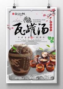 中国风正宗江西瓦罐汤海报设计