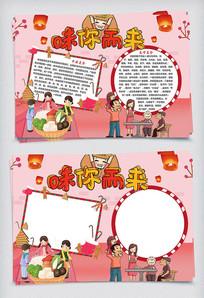 中国美食word手抄报