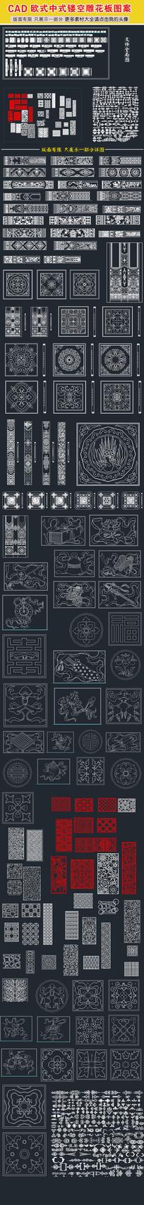 CAD欧式中式镂空雕花板图案