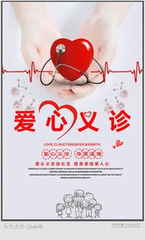 爱心义诊海报设计