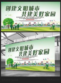 创建文明城市海报宣传设计