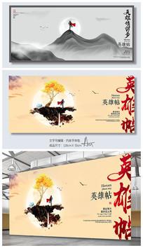 创意中国风英雄请留步招聘海报