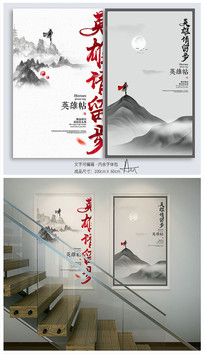 创意中国风英雄帖招聘海报
