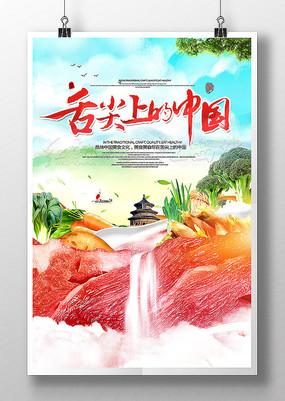 大气舌尖上的中国美食海报
