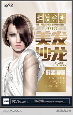 发型形象广告美发海报模板
