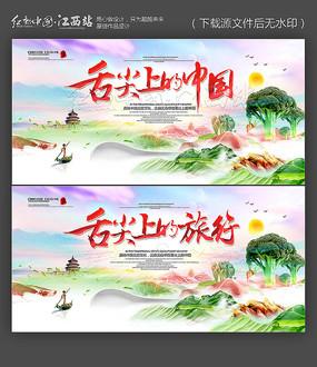 高端大气舌尖上的中国海报