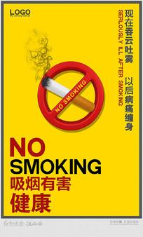 公益禁烟宣传海报