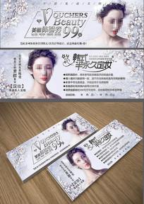 韩式半永久定妆纹绣美容代金券