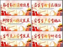 红色安全生产展板设计