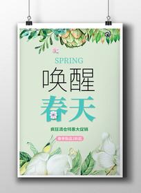 唤醒春天春季打折促销海报