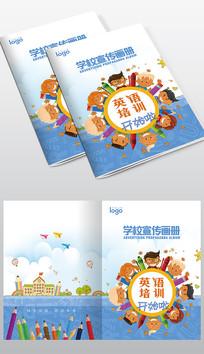 教育培训机构画册封面设计